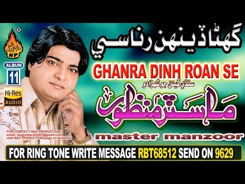 NEW SINDHI SONG GHANRA DINH RONA SEE BY MASTER MANZOOR OLD ALBUUM 11 2018 NAZ PRODUCTION
