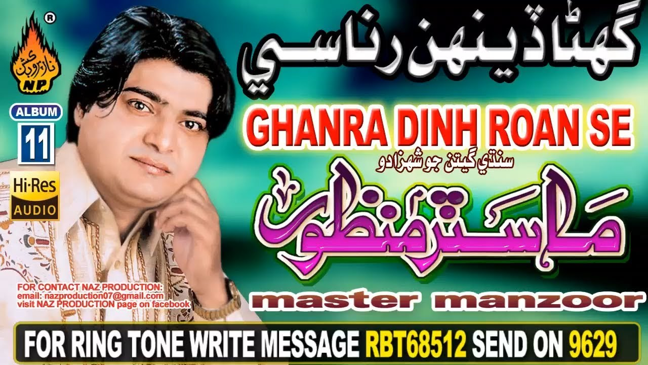 Download NEW SINDHI SONG GHANRA DINH RONA SEE BY MASTER MANZOOR OLD ALBUUM 11 2018 NAZ PRODUCTION