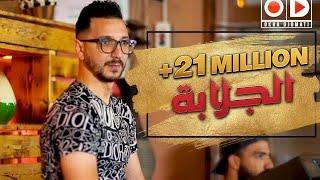 عقبة جوماطي و فارس الشاوي 2020 Okba Djomati et Fares Chaoui  ta3cha9 moul lmal