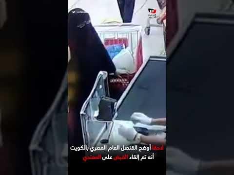 القصة الكاملة لاعتداء كويتي على عامل مصري  - 21:57-2020 / 7 / 26