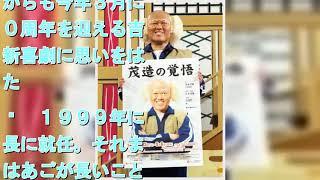 吉本新喜劇座長退任の辻本茂雄「芸人として育ててくれた場所」 拡大写真...