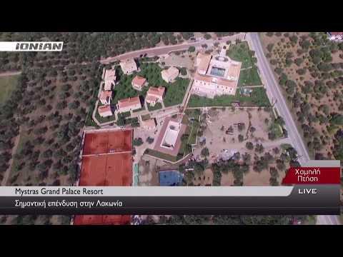 ΛΑΚΩΝΙΑ | Mystras Grand Palace Resort : Μια σημαντική επένδυση στην Περιοχή.
