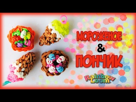 Мороженое и Пончик Лумигуруми без станка Rainbow loom ice-cream and donut