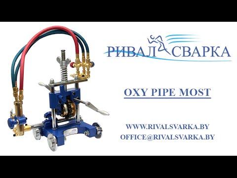 Портативная установка газовой резки MOST Oxy Pipe