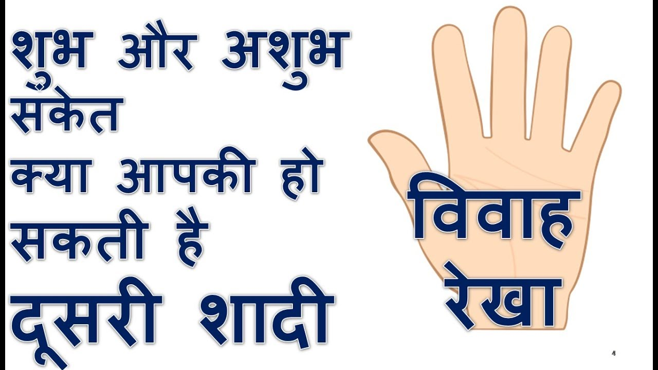 Female Marriage line in palmistry   Success after marriage palm   Palmistry  in hindi - Palm reading
