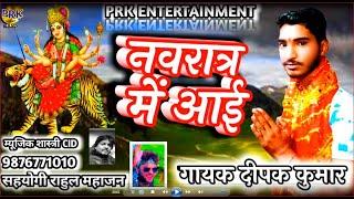 Deepak Kumar # Navrat Me Aayi || suparhit devi geet