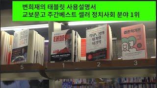 변희재의 태블릿 사용설명서 교보문고 주간 베스트셀러 정…