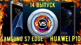 Samsung S7 Edge VS Huawei P10    14 Выпуск Битвы Гаджетов
