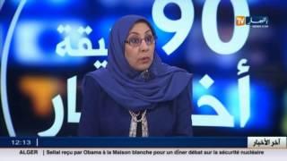 """شائعة جعفري : على الجزائر التحفظ على بعض بنود إتفاقية """"سيداو"""" لأنها تمس بمجتمعنا"""