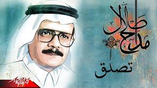 Talal Maddah - Tesadaa | طلال مداح - تصدق