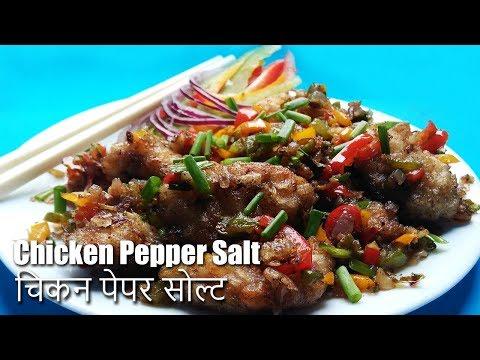Chicken Salt And Pepper - Restaurant Style Chinese Starter Recipe - HelloChef