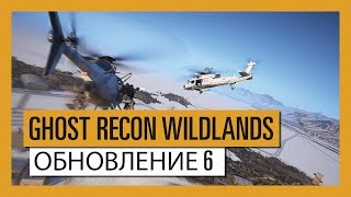 GHOST RECON WILDLANDS - ОБНОВЛЕНИЕ 6 - УЛУЧШЕНИЕ УПРАВЛЕНИЯ ВЕРТОЛЕТОМ
