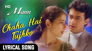 Chaaha Hai Tujhko With Lyrics | 90's Sad Song | Aamir Khan | Manisha Koirala | Dard Bhare Gaane