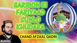 ►ग़रीबों की फरियाद सुनलो खुदारा (Audio) New Naat 2018 || CHAND AFZAL QADRI || T-Series Islamic Music