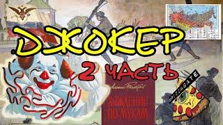 Джокер. 2 серия. Пицца-Горбачев.СССР. Хождение по мукам.