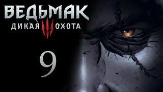 Ведьмак 3 прохождение игры на русском - Пробуем Гвинт [#9]