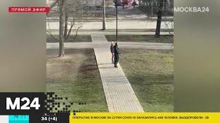Как люди нарушают режим самоизоляции - Москва 24