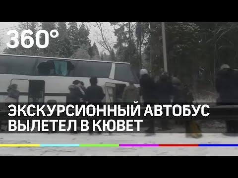 Экскурсионный автобус попал в ДТП. Водитель погиб