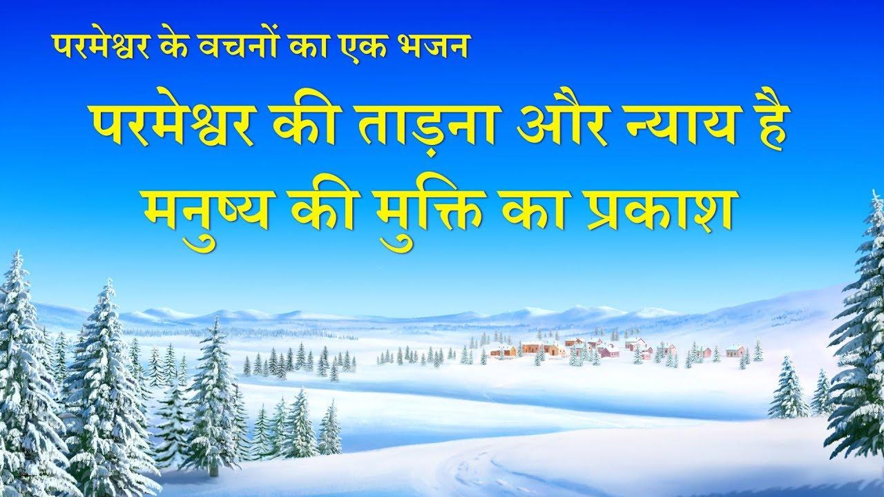 Hindi Christian Song With Lyrics   परमेश्वर की ताड़ना और न्याय है मनुष्य की मुक्ति का प्रकाश