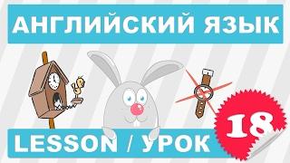 (SRp)Английский для детей и начинающих (Урок 18 - Lesson 18)