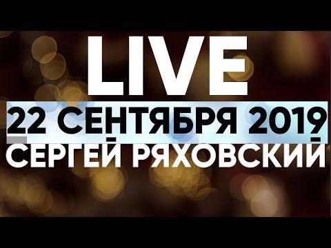 Онлайн - 22 сентября 2019 - Церковь Божия в Царицыно