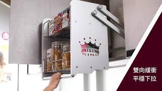 櫻花廚具-下拉籃吊櫃