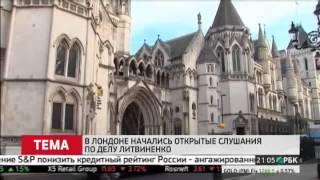 Слушание по делу об отравлении Литвиненко