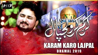 Karam Karo Lajpal | Syed Raza Abbas Zaidi | New Exclusive Dhamal 2019 | Lal Shahbaz Qalandar Dhamal