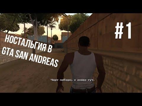 ВЕРНУЛАСЬ В ЛОС САНТОС СПУСТЯ 10 ЛЕТ | GTA San Andreas #1