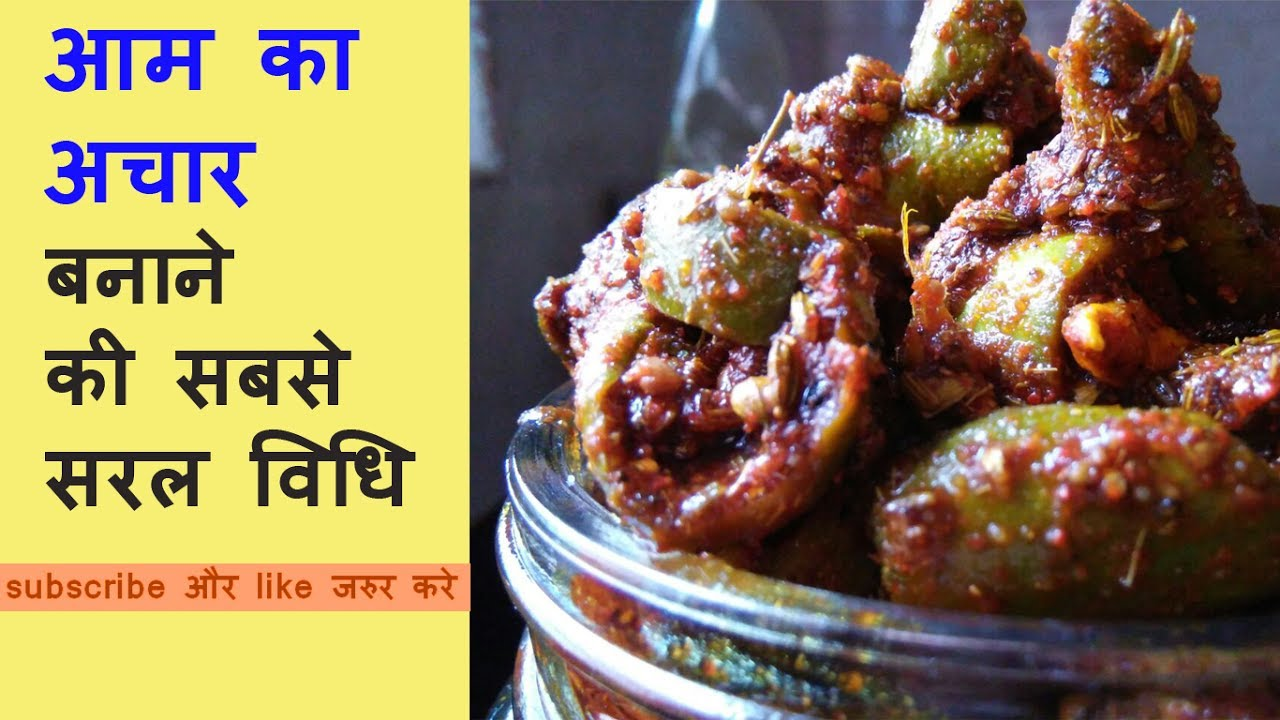 how to make aam ka achar in hindi