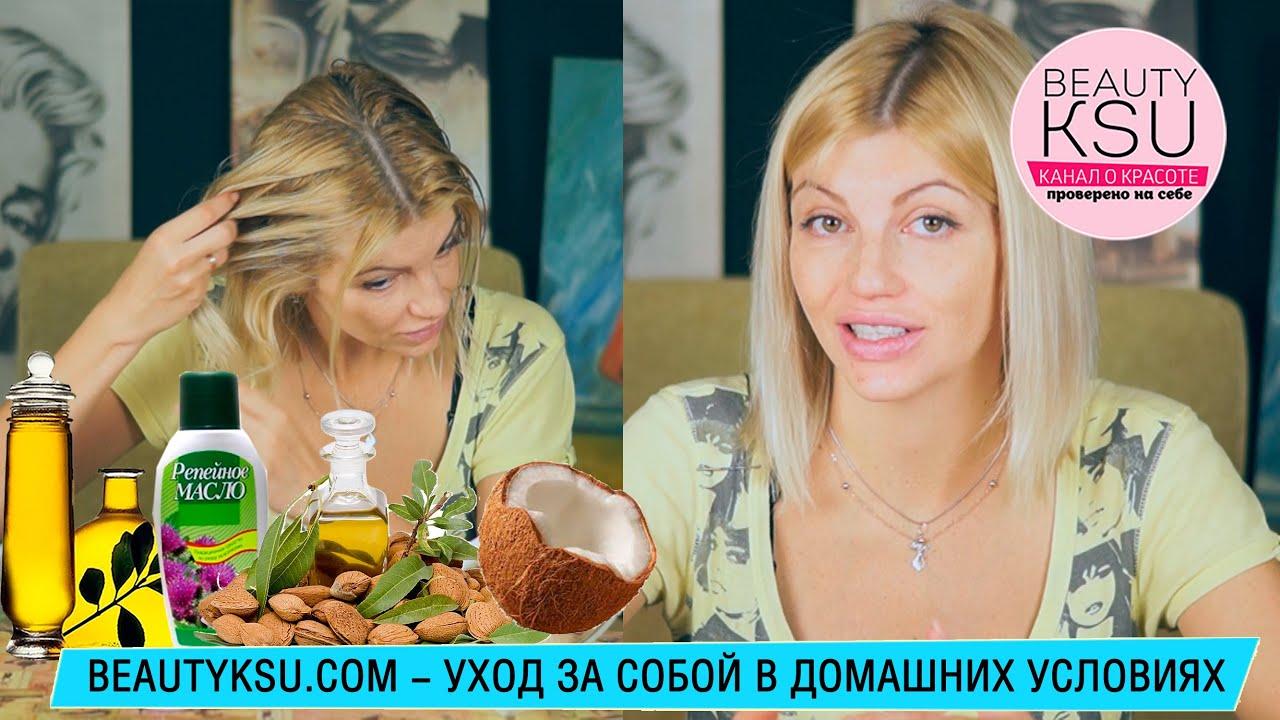 Маска для волос репейное масло лимон мед лук