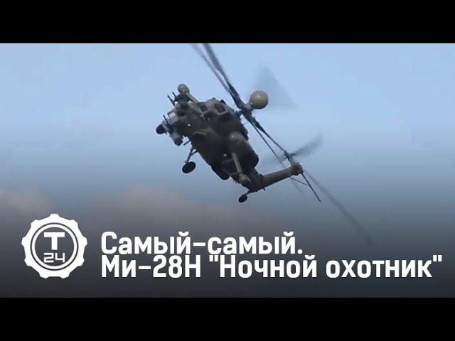 Модернизированный «Ночной охотник» Ми-28НМ вылетает за добычей