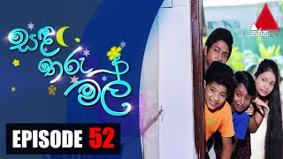 සඳ තරු මල් | Sanda Tharu Mal | Episode 52 | Sirasa TV Thumbnail