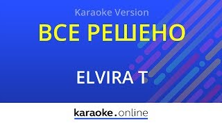 Все решено Elvira T Karaoke Version