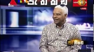 Pathikada Sirasa TV 15th May 2019 Thumbnail