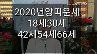 2020년양띠 나이별 대공개 문서운**생 010 4813 3364