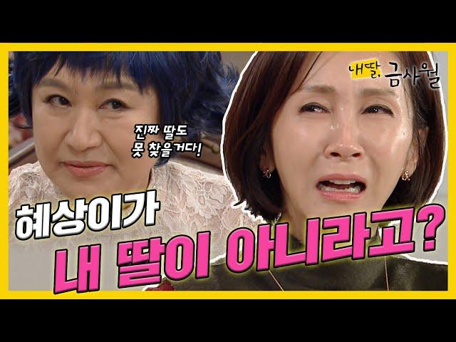 [내 딸, 금사월] 전인화는 박세영이 자신의 👩친딸이 아니라는 사실을 알고 방황하는데...#옛드 (MBC151004방송)