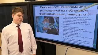 """Обучающее видео """"Уроки кибербезопасности"""""""