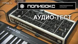 Поливокс - аналоговый синтезатор от Алексея Табера аудио-тест (Фестиваль Арт-Аура)