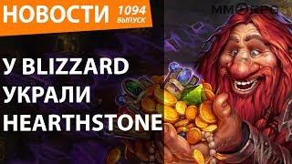 У Blizzard украли Hearthstone. Новости