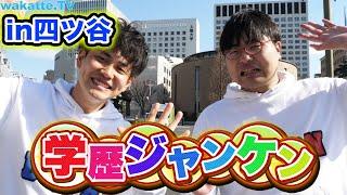 上智大学のお膝元!四ツ谷で学歴ジャンケン!! 【wakatte.TV】#343