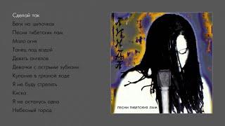 Линда - Песни тибетских лам (official audio album)