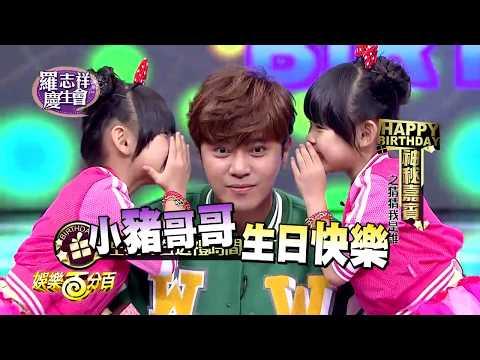 娛樂百分百2015.07.30(四) 羅志祥慶生會