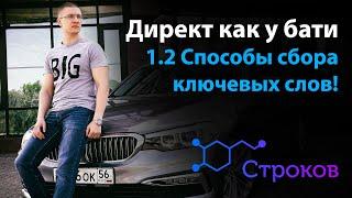 1.2: Способы сбора ключевых слов для Яндекс Директ