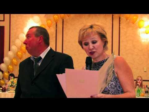 Поздравление от родителей на свадьбе Дениса и Евгении