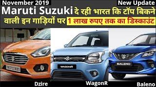 Maruti Suzuki दे रही Top बिकने वाली कारो पर Discount 🔥🔥 Maruti Suzuki car discount offers November