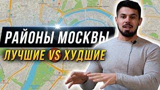 Районы Москвы. Самые лучшие и самые грязные. Ты будешь разбираться в Москве после просмотра!