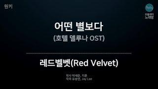 [모플레이] 레드벨벳(Red Velvet) - 어떤 별보다 (호텔 델루나 OST)