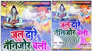 जल ढारे नैतिजोर चली | 2019 का सुपरहिट काँवर गीत | Shivam Raj | Shivam Raj | Bhojpuri Kanwar Song