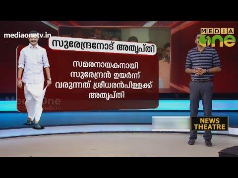 ബിജെപിയിൽ ആഭ്യന്തര കലഹം | Sabarimala | Pilgrims | BJP | News Theatre